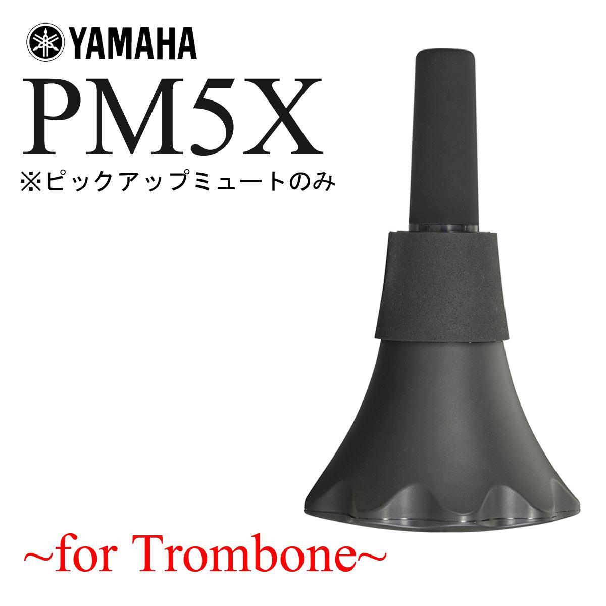 YAMAHA / SILENT BRASS PM5X ヤマハ サイレントブラス ピックアップミュートのみ テナートロンボーン・テナーバストロンボーン用