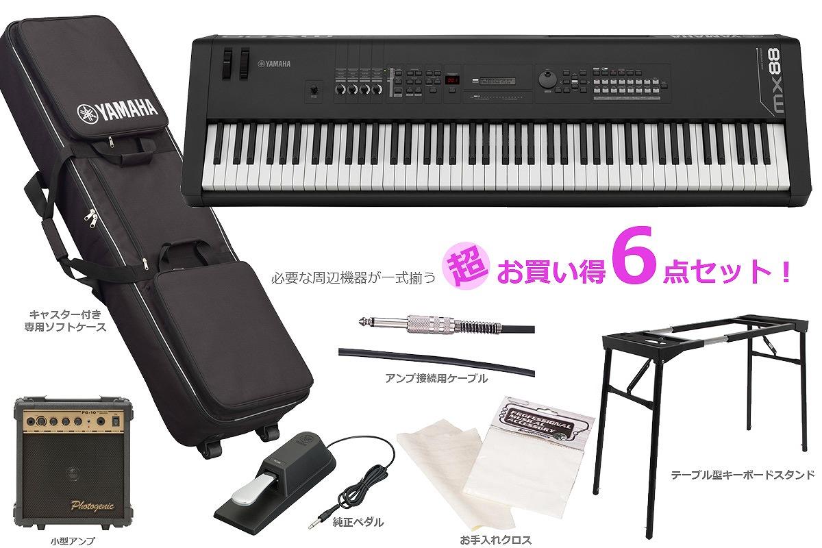 YAMAHA ヤマハ / MX88 シンセサイザー【豪華6点セット!】【YRK】