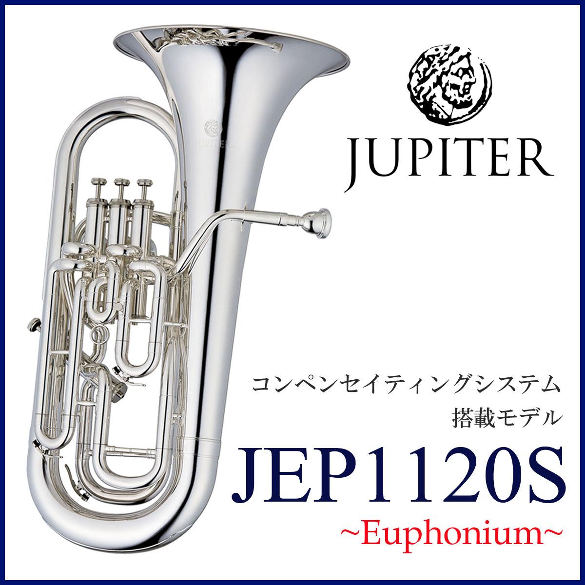 JUPITER / JEP-1120S ジュピター Euphonium ユーフォニアム コンペンセインティングシステム シルバーメッキ仕上げ B♭ 4本ピストン 《お取り寄せ》