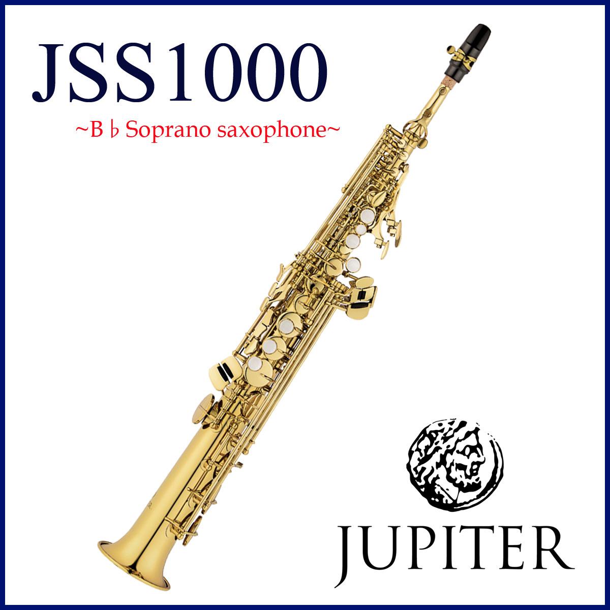 JUPITER / JSS-1000 ジュピター ソプラノサックス B♭ デタッチャブルネック ラッカー 《お取り寄せ》