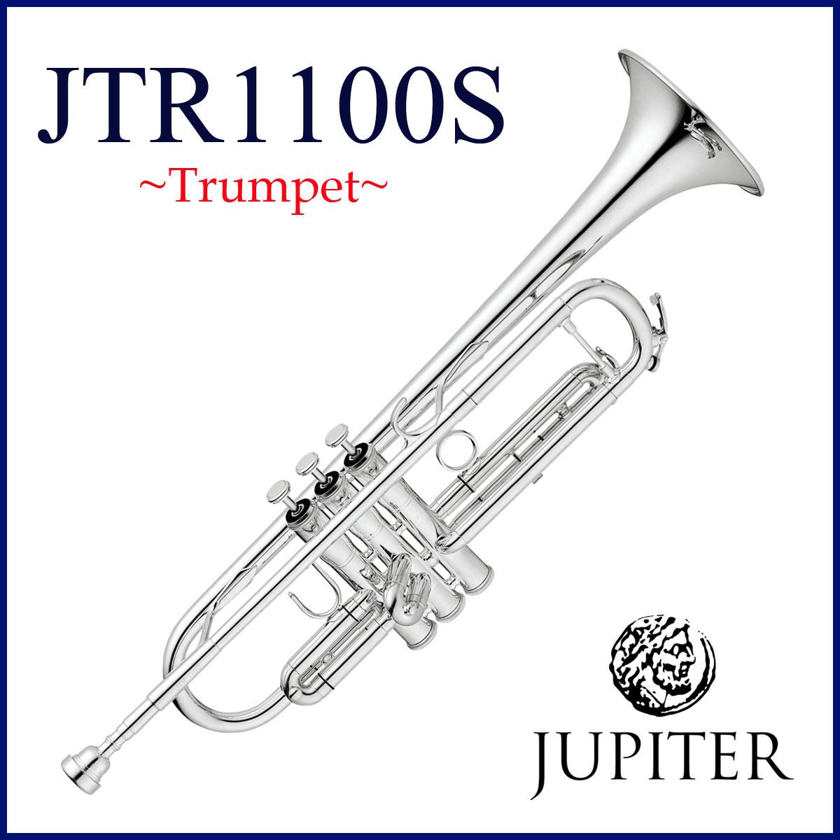 JUPITER / JTR-1100S ジュピター B♭ Trumpet トランペット プロシリーズ 銀メッキ仕上げ 《お取り寄せ》