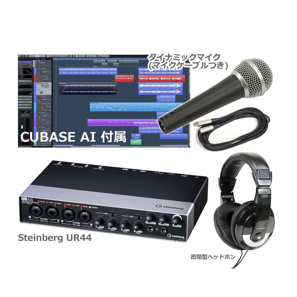 Steinberg スタインバーグ / UR44 オーディオインターフェース 【スタートセット!】