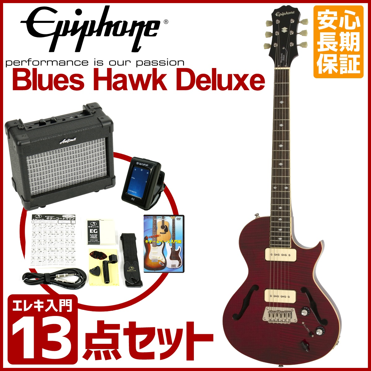 Epiphone / Blues Hawk Deluxe Wine Red【スタンダード入門13点セット】 エピフォン エレキギター入門セット