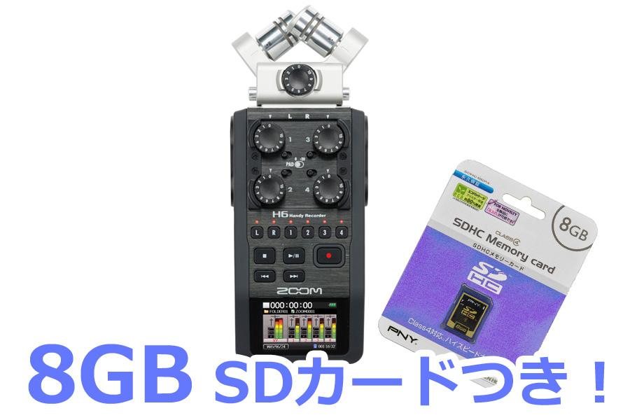ZOOM ズーム / H6 ハンディレコーダー 【8GB SDカードセット!】