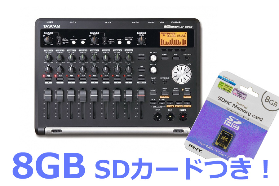 TASCAM / DP-03SD DIGITAL PORTASTUDIO 【8GB SDカードセット!】【お取り寄せ商品】