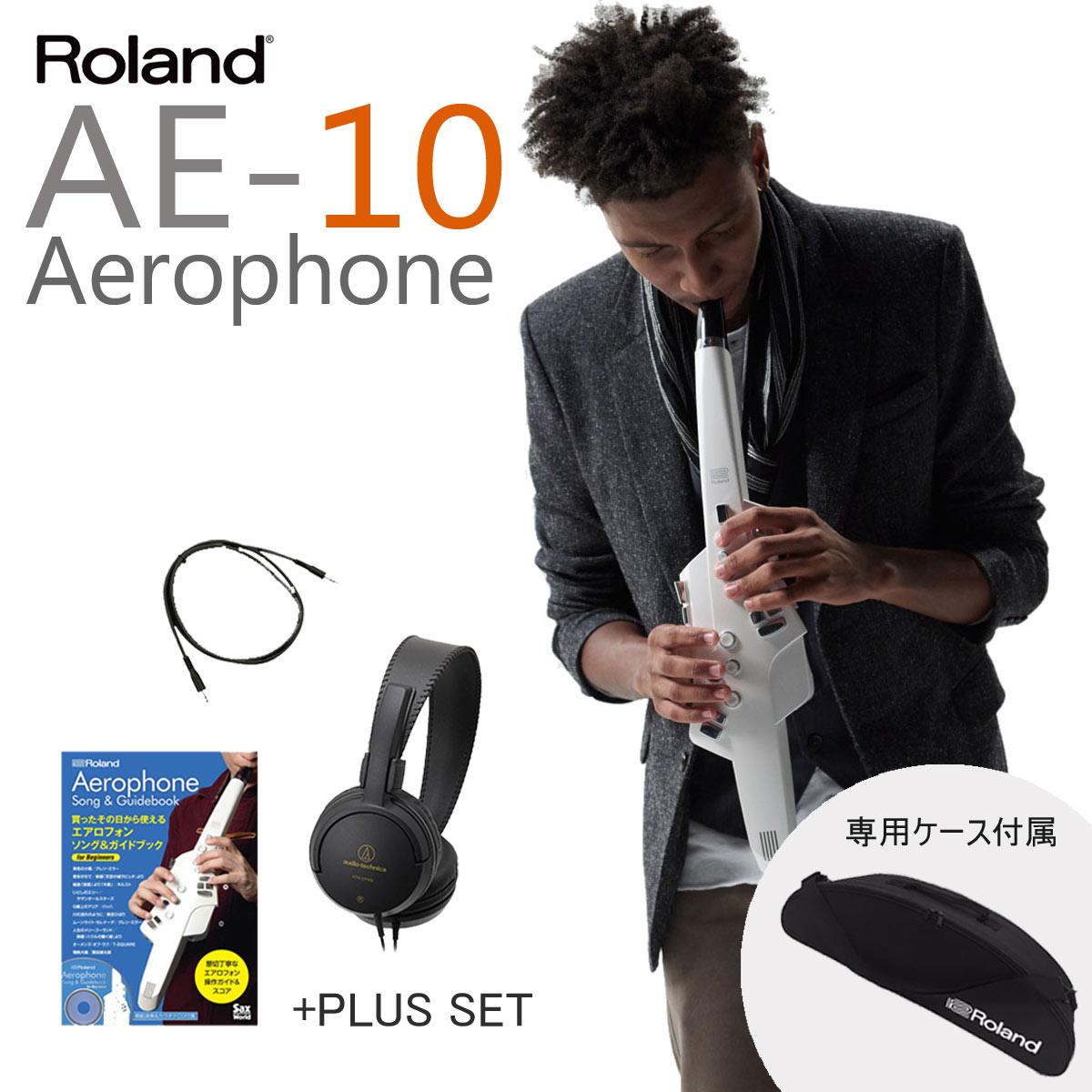 【在庫あり】Roland ローランド / Aerophone AE-10 エアロフォン デジタル管楽器 【オリジナルサイレント練習セット】【送料無料】