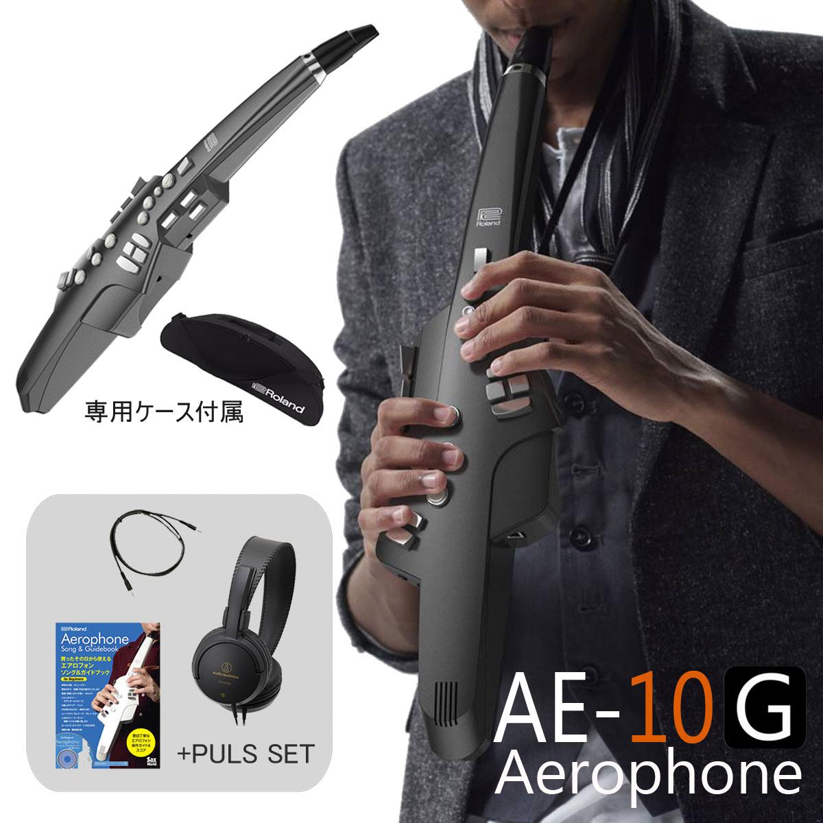 【在庫あり】Roland ローランド / Aerophone AE-10G エアロフォン グラファイトブラック デジタル管楽器 【オリジナルサイレント練習セット】【YRK】