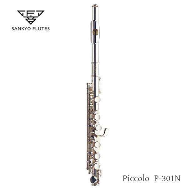 Sankyo Flute / P-301N サンキョウ ピッコロ 管体銀製 ソルダードトーンホール《安心の出荷前検品付》【5年保証】