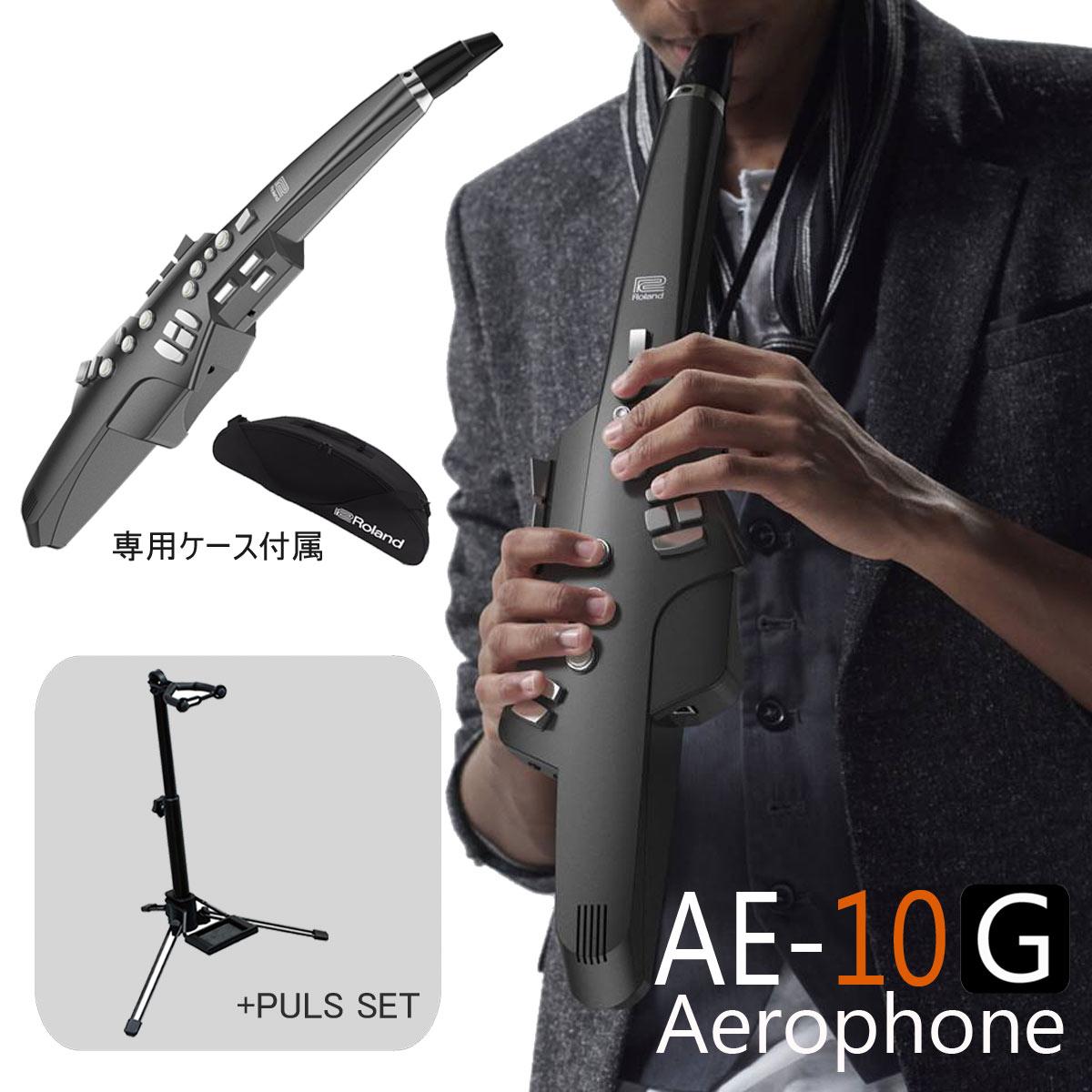 【在庫あり】Roland ローランド / Aerophone AE-10G エアロフォン グラファイトブラック デジタル管楽器 【折りたたみ式スタンドセット】【送料無料】【YRK】