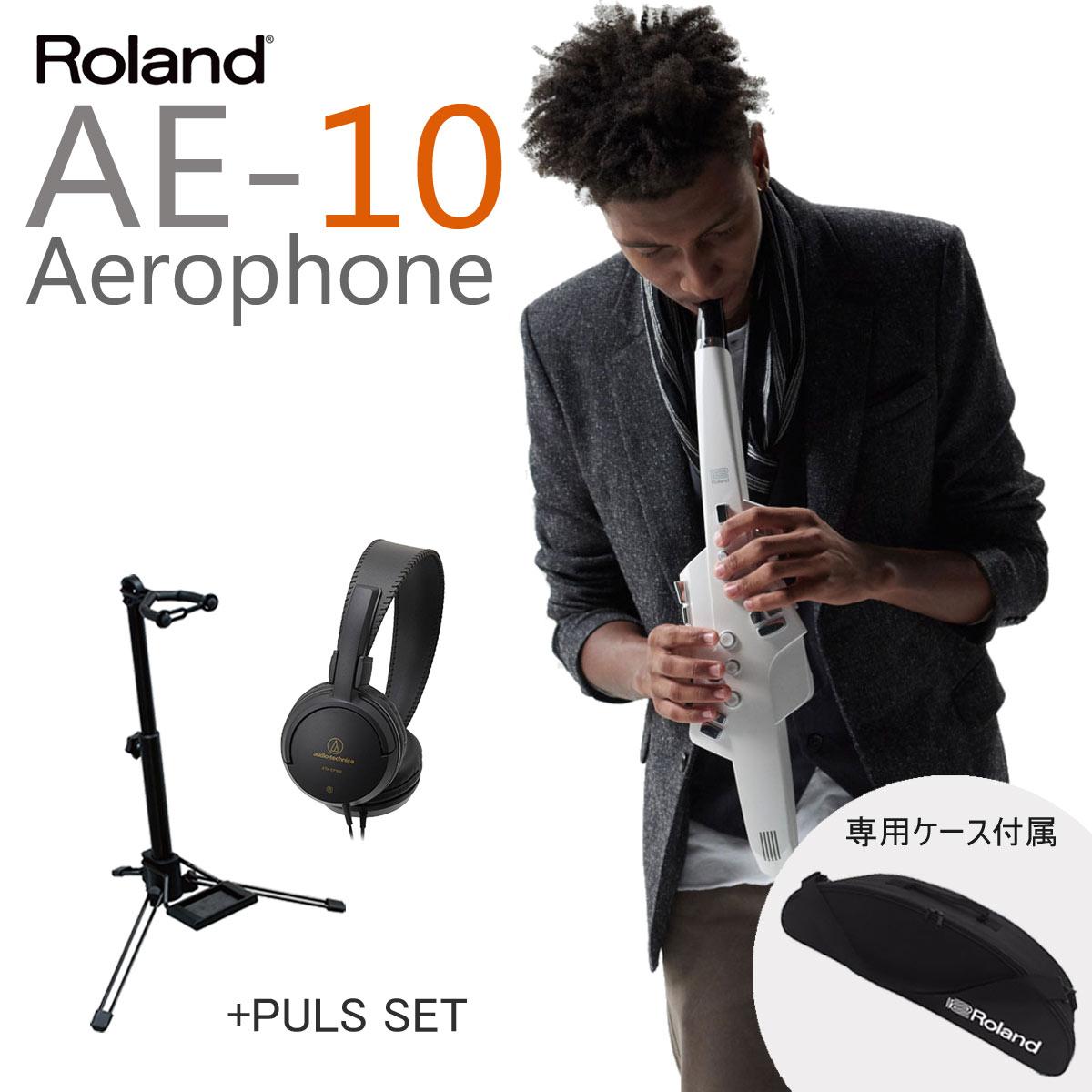 【在庫あり】Roland ローランド / Aerophone AE-10 エアロフォン デジタル管楽器 【スタンド&ヘッドフォンセット】【送料無料】【YRK】
