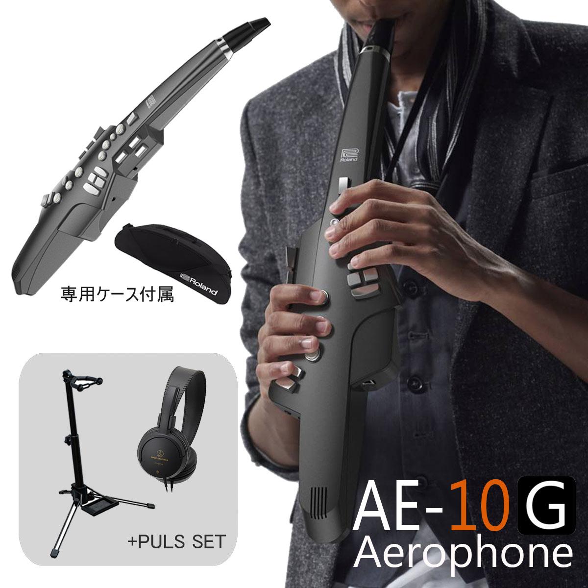 【在庫あり】Roland ローランド / Aerophone AE-10G エアロフォン グラファイトブラック デジタル管楽器 【スタンド&ヘッドフォンセット】【送料無料】【YRK】