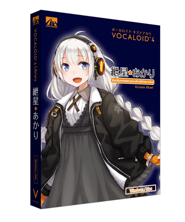 AH-Software エーエイチソフトウェア / VOCALOID4 紲星あかり キズナアカリ【お取り寄せ商品】
