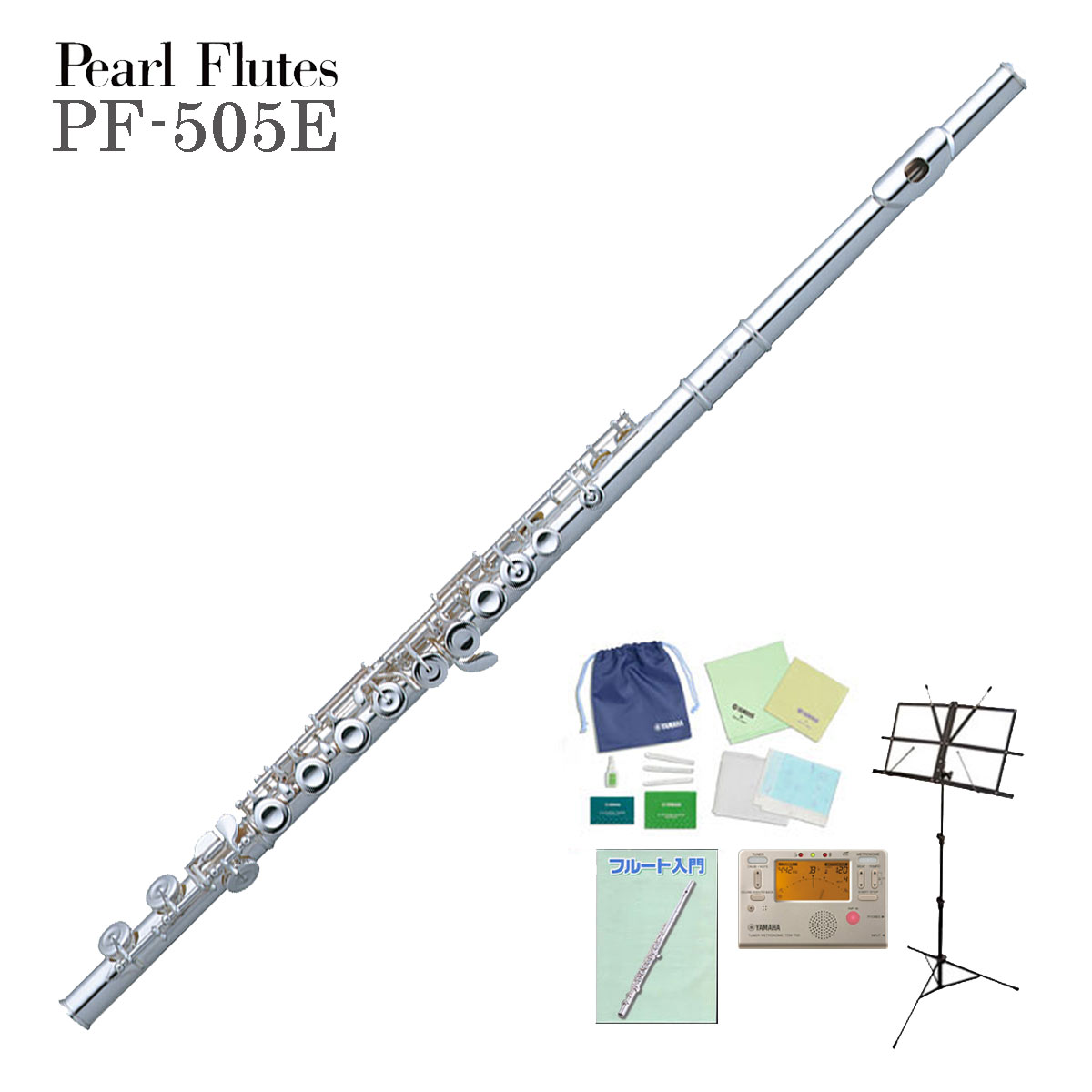 【在庫あり】Pearl Flute / PF-505E パールフルート PF505E 洋銀製 初心者に最適! 【全部入りセット】《未展示保管の新品をお届け》《5年保証》