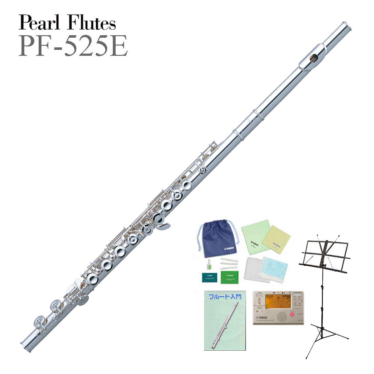 【タイムセール:30日12時まで】【在庫あり】Pearl Flute / PF-525E パールフルート リッププレート・ライザー銀製 【全部入りセット】《未展示保管の新品をお届け》《5年保証》