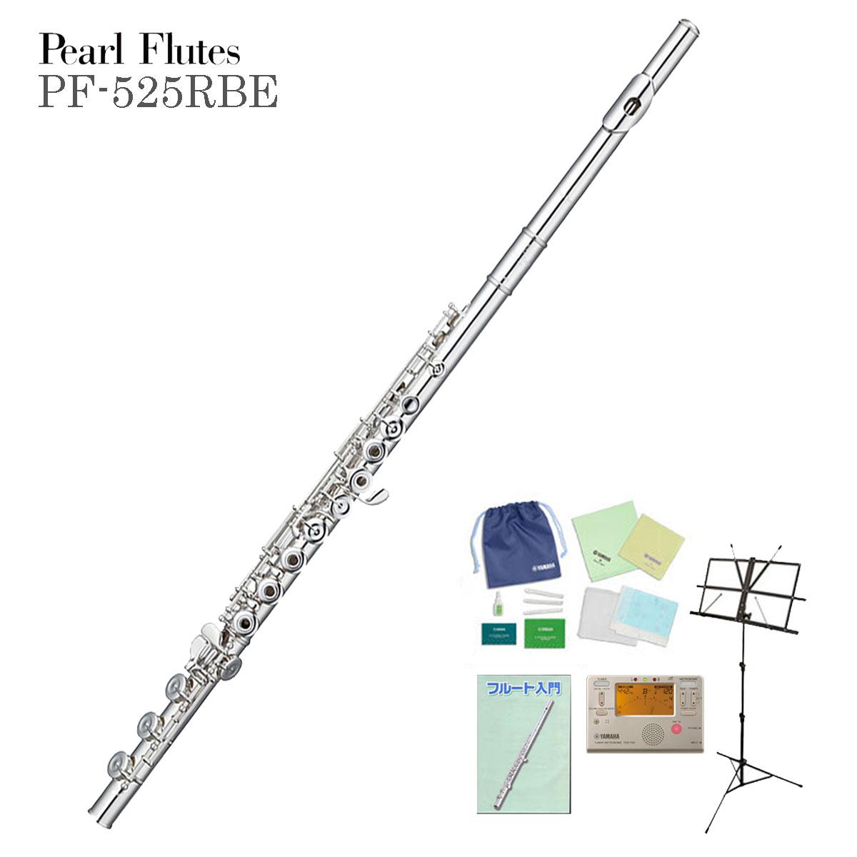 【在庫あり】Pearl Flute / PF-525RBE パール フルート オフセット リングキィ H足管【全部入りセット】《出荷前検品》《未展示保管の新品をお届け》《5年保証》