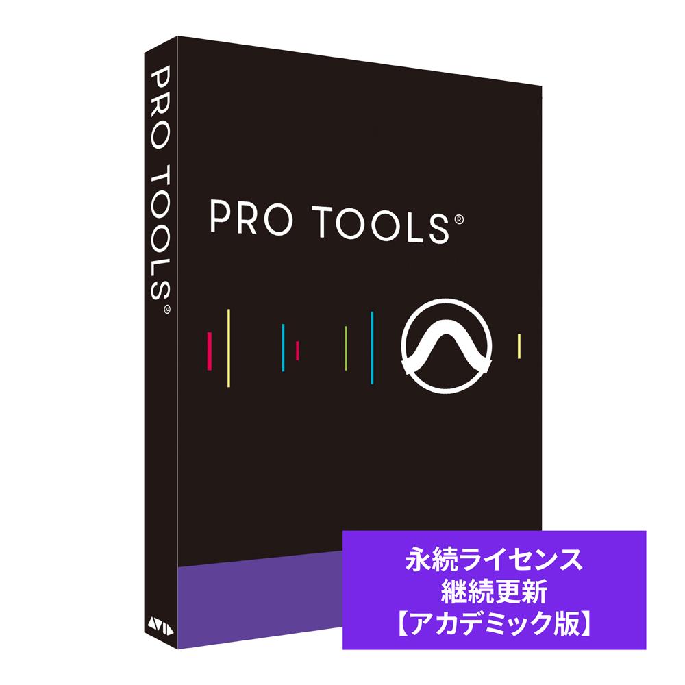 AVID アビッド / Pro Tools アップグレード&サポートプラン 学生/教員版 (継続購入用) プロツールス