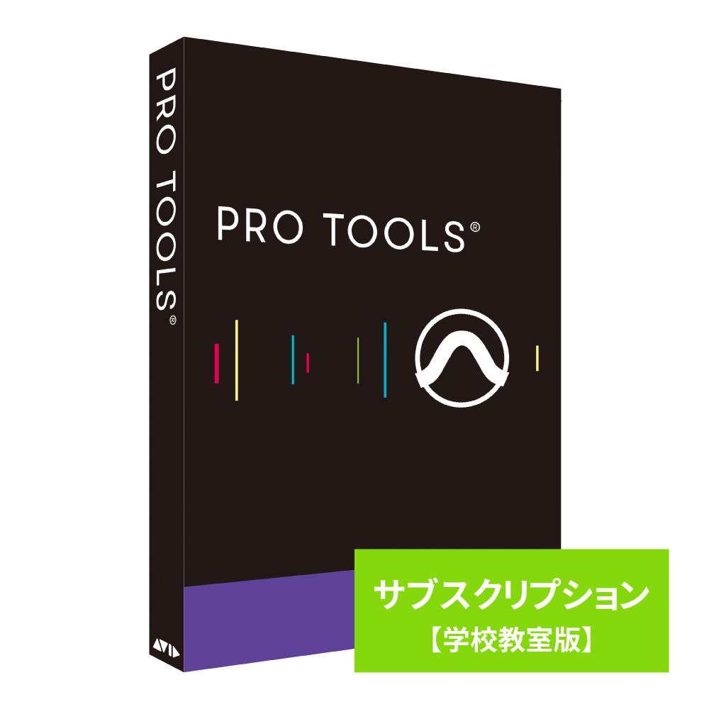 AVID アビッド / Pro Tools 年間サブスクリプション 教育機関対象 (新規購入用) プロツールス