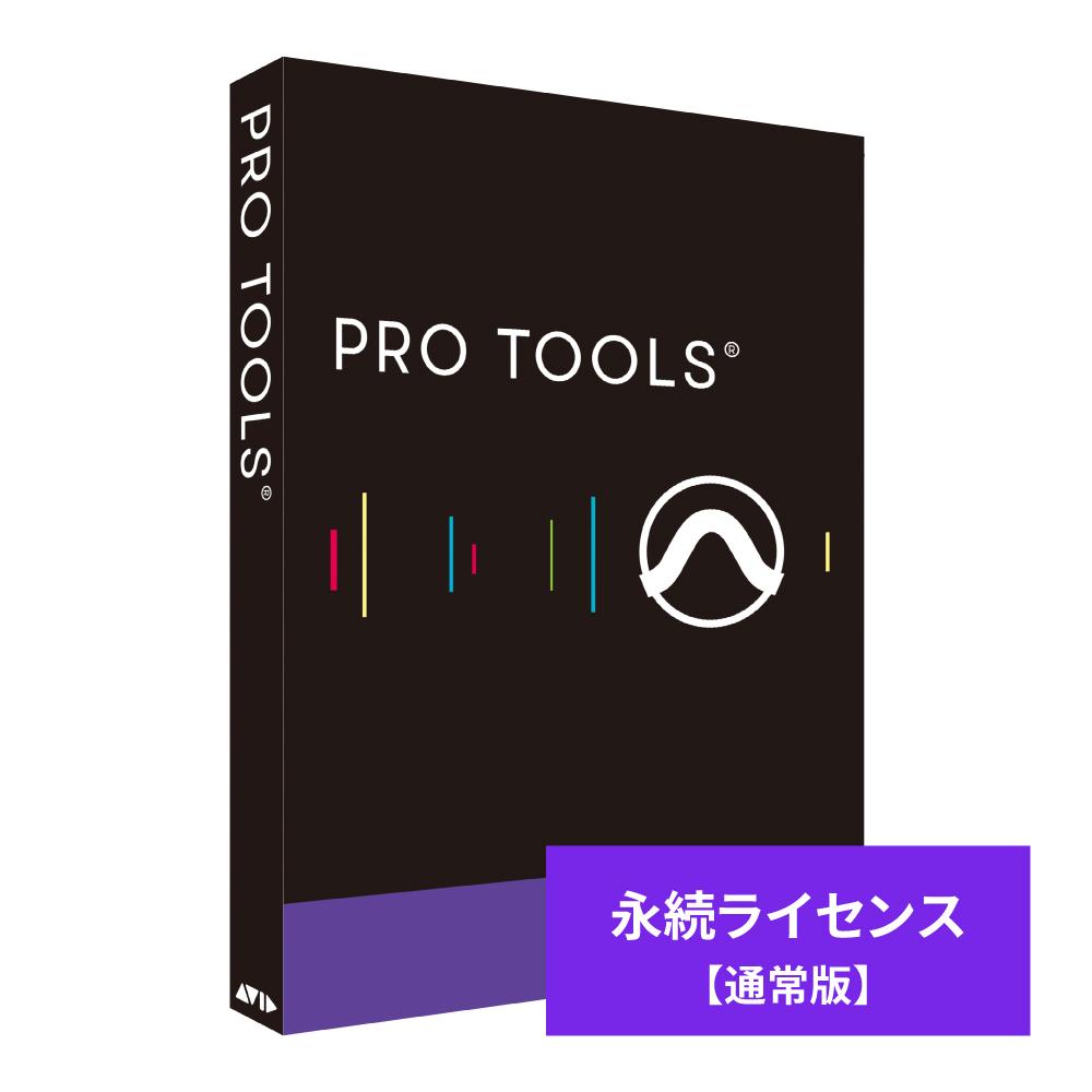 AVID アビッド / Pro Tools 永続ライセンス 通常版 プロツールス
