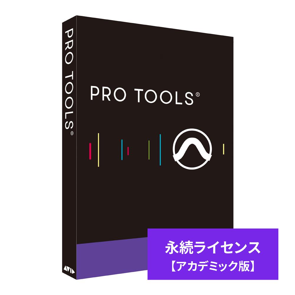 AVID アビッド / Pro Tools 永続ライセンス 学生/教員版 プロツールス