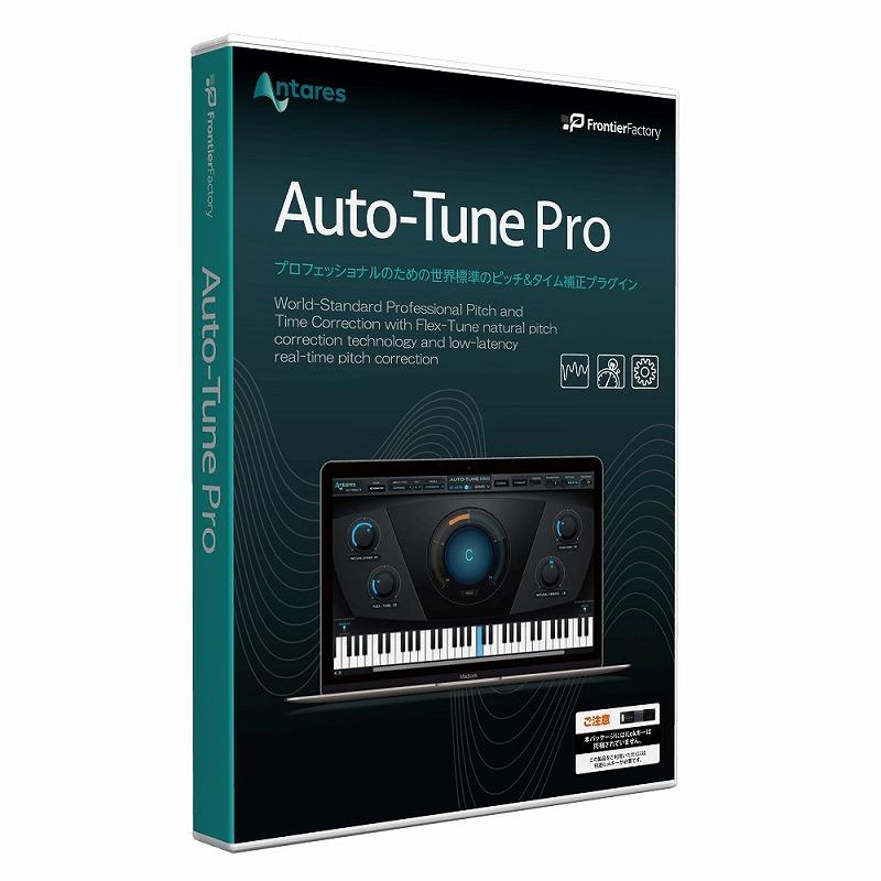 Antares アンタレス / Auto-Tune Pro ピッチ&タイム補正プラグインソフト【お取り寄せ商品】