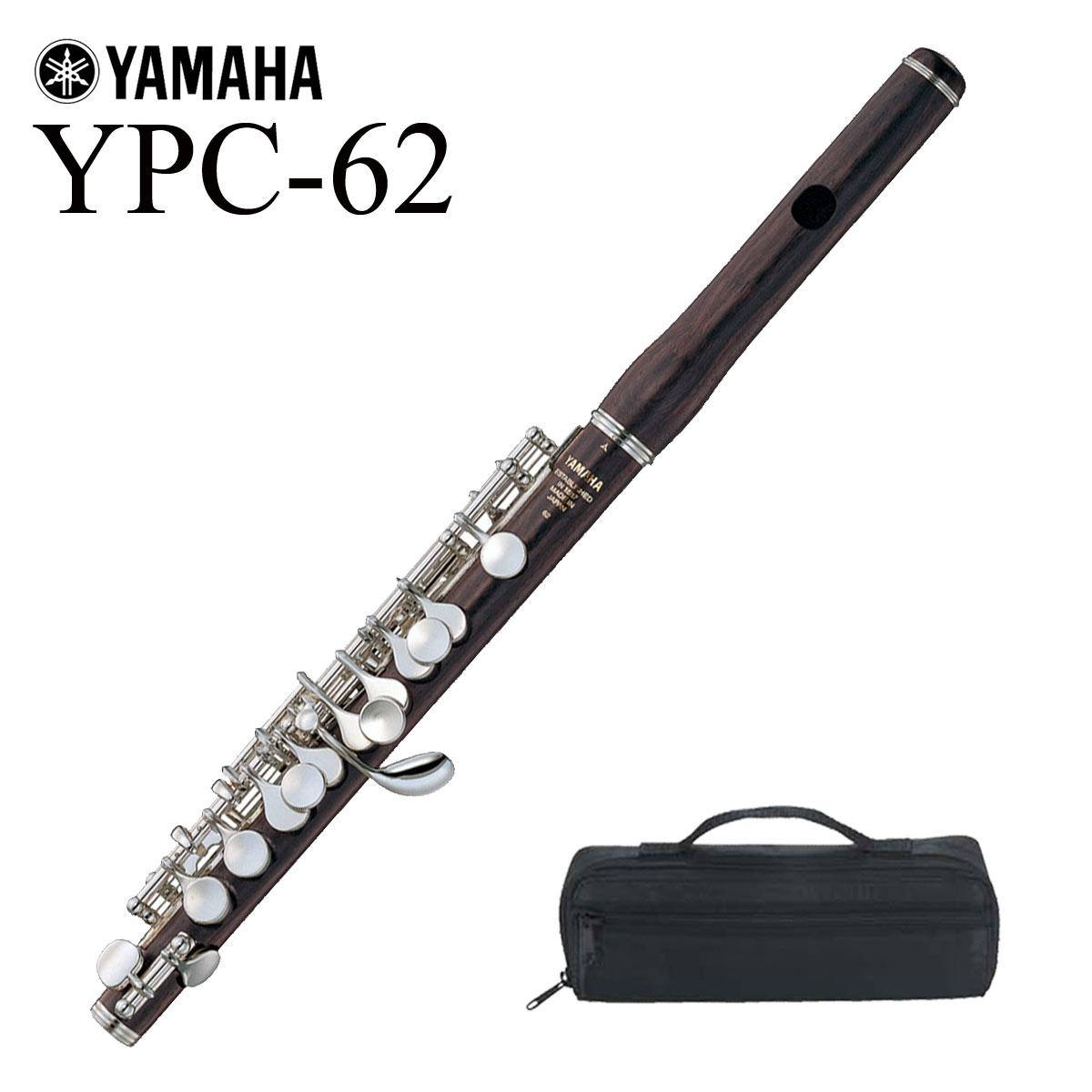 【在庫あり】YAMAHA / YPC-62 ヤマハ ピッコロ PICCOLO 木製【ケースカバーセット】【5年保証】