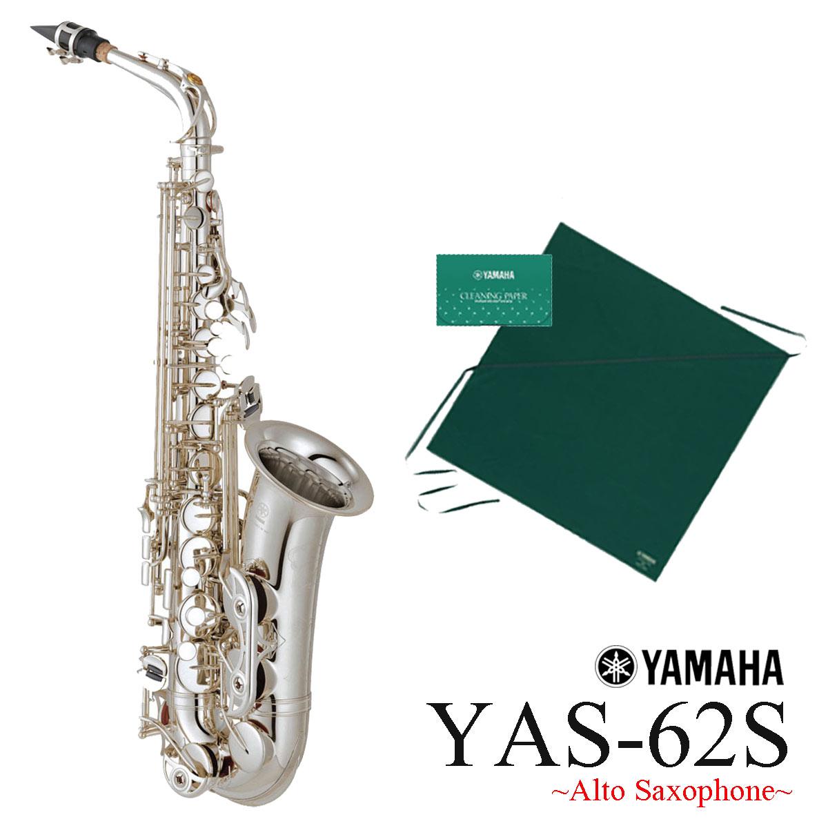 【在庫あり】YAMAHA / YAS-62S ヤマハ プロシリーズ アルトサックス シルバーメッキ仕上げ《倉庫保管新品をお届け※もちろん出荷前調整》【5年保証】