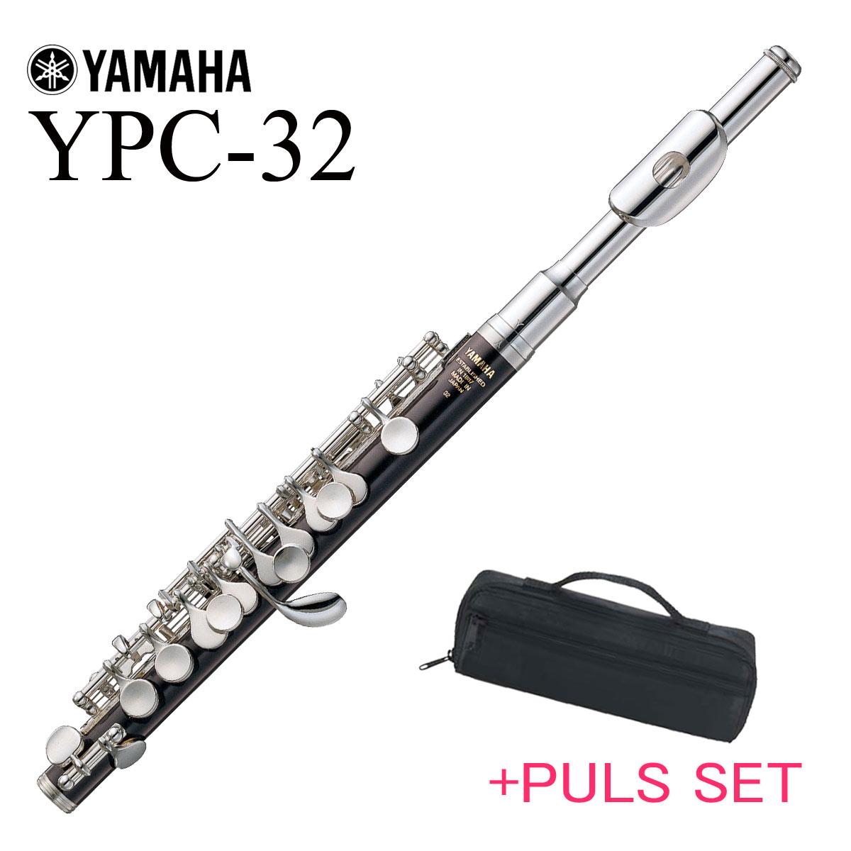 【在庫あり】YAMAHA / YPC-32 ヤマハ ピッコロ PICCOLO プラスチック管体【ケースカバーセット】【5年保証】