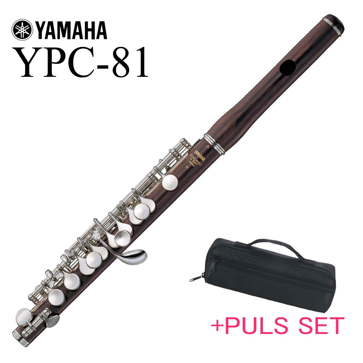 YAMAHA / YPC-81 ヤマハ ピッコロ グラナディラ材 木製管体 ハンドクラフト【ケースカバーセット】【5年保証】