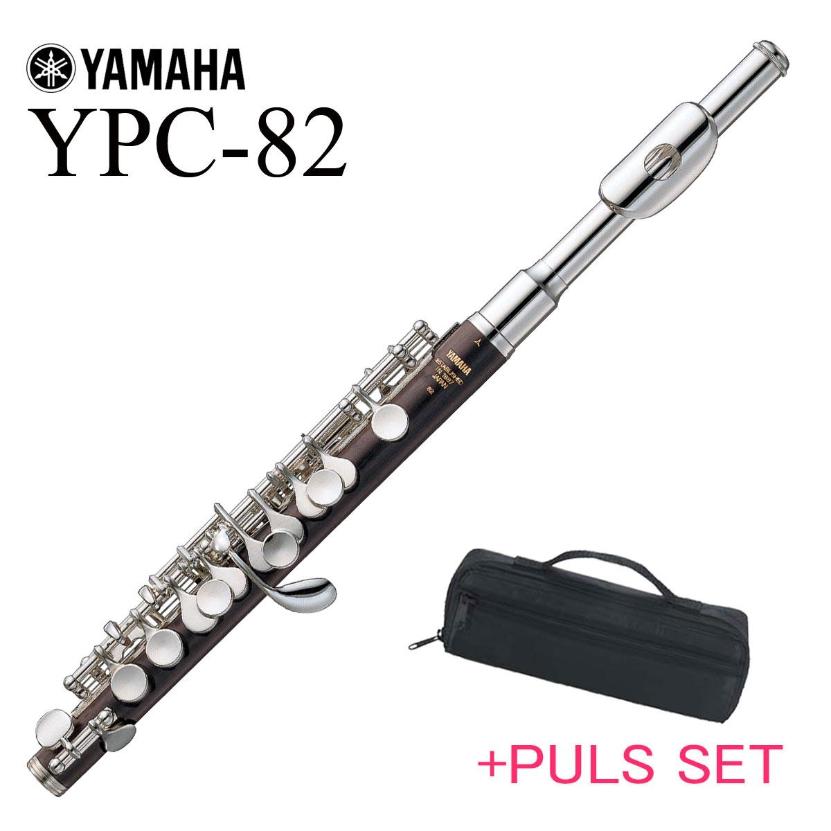 YAMAHA / YPC-82 ヤマハ ピッコロ 頭部管銀製 木製管体 ハンドクラフト【ケースカバーセット】【5年保証】