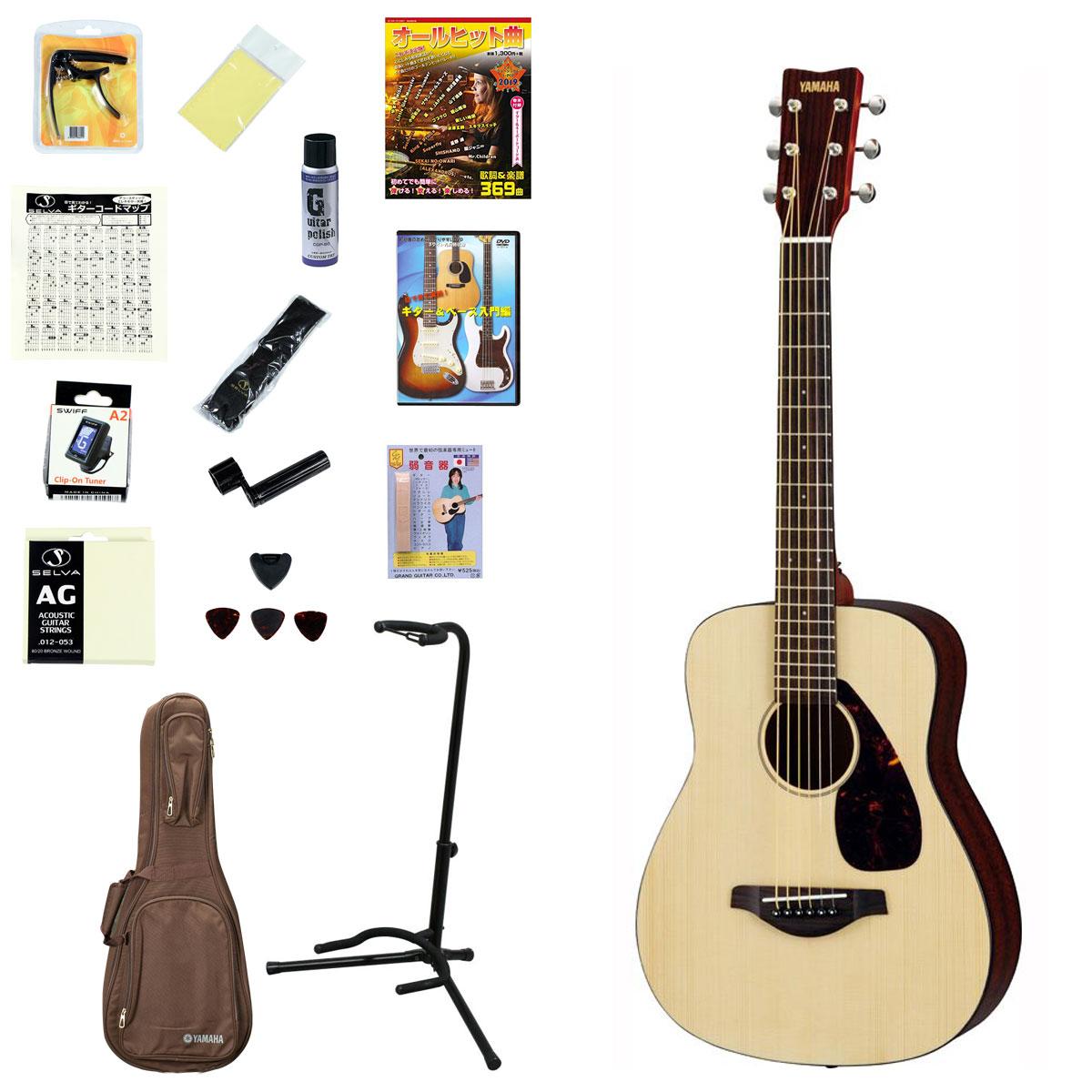 YAMAHA / JR2S NT(ナチュラル) 【オールヒット曲歌本17点入門セット】【楽譜が付いたお買い得セット】 ヤマハ アコースティックギター アコギ JR-2S【YRK】