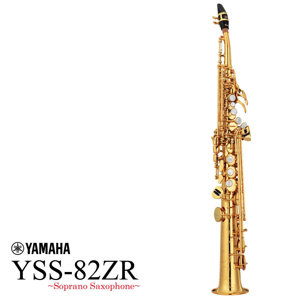 【タイムセール:29日12時まで】【在庫あり】YAMAHA / YSS-82ZR ヤマハ ソプラノサックス カスタムモデル カーブドネック 日本製《5年保証》【送料無料】