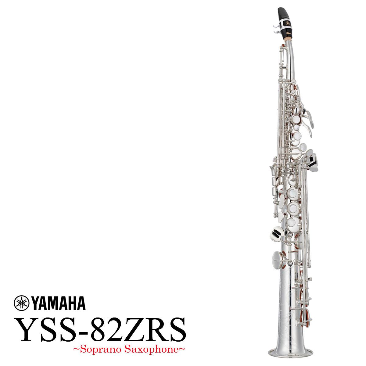YAMAHA / YSS-82ZRS ヤマハ ソプラノサックス 銀メッキ カーブドネック 《受注生産品/納期約3~4ヶ月》《5年保証》【送料無料】