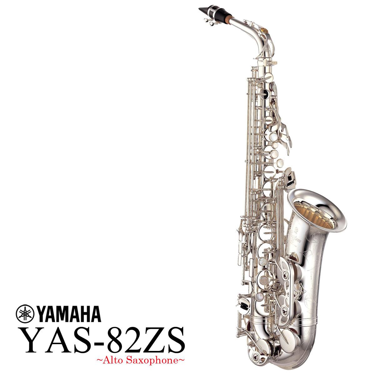 【在庫あり】YAMAHA / YAS-82ZS カスタム アルトサックス 銀メッキ シルバー 《出荷前検品付き》【5年保証】