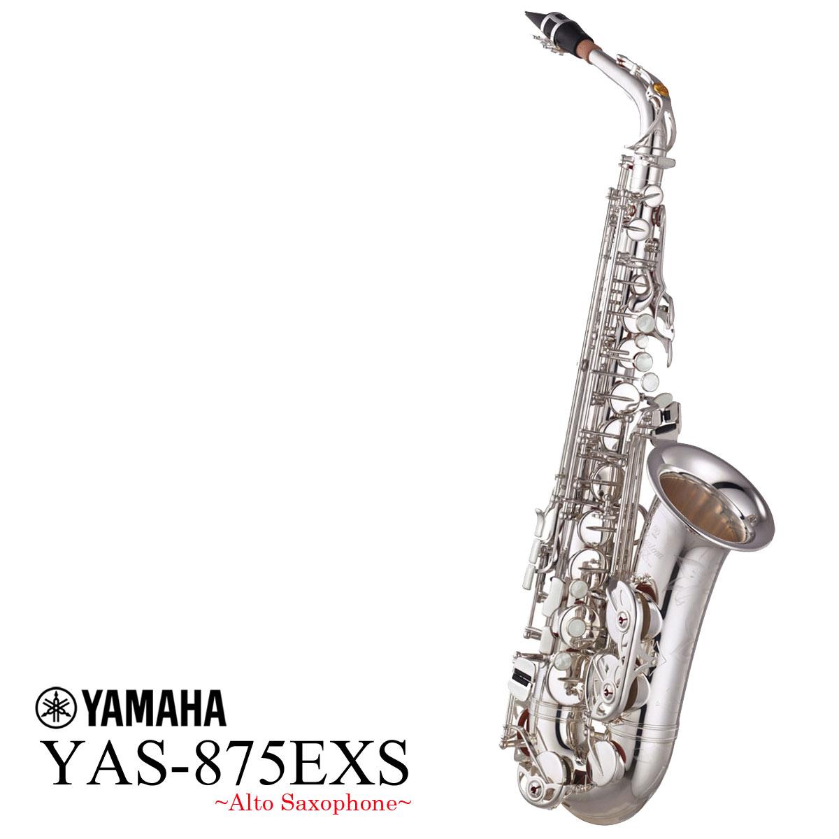 【在庫あり】YAMAHA / YAS-875EXS ヤマハ カスタムEX アルトサックス 銀メッキ シルバーメッキ 《出荷前検品》【5年保証】
