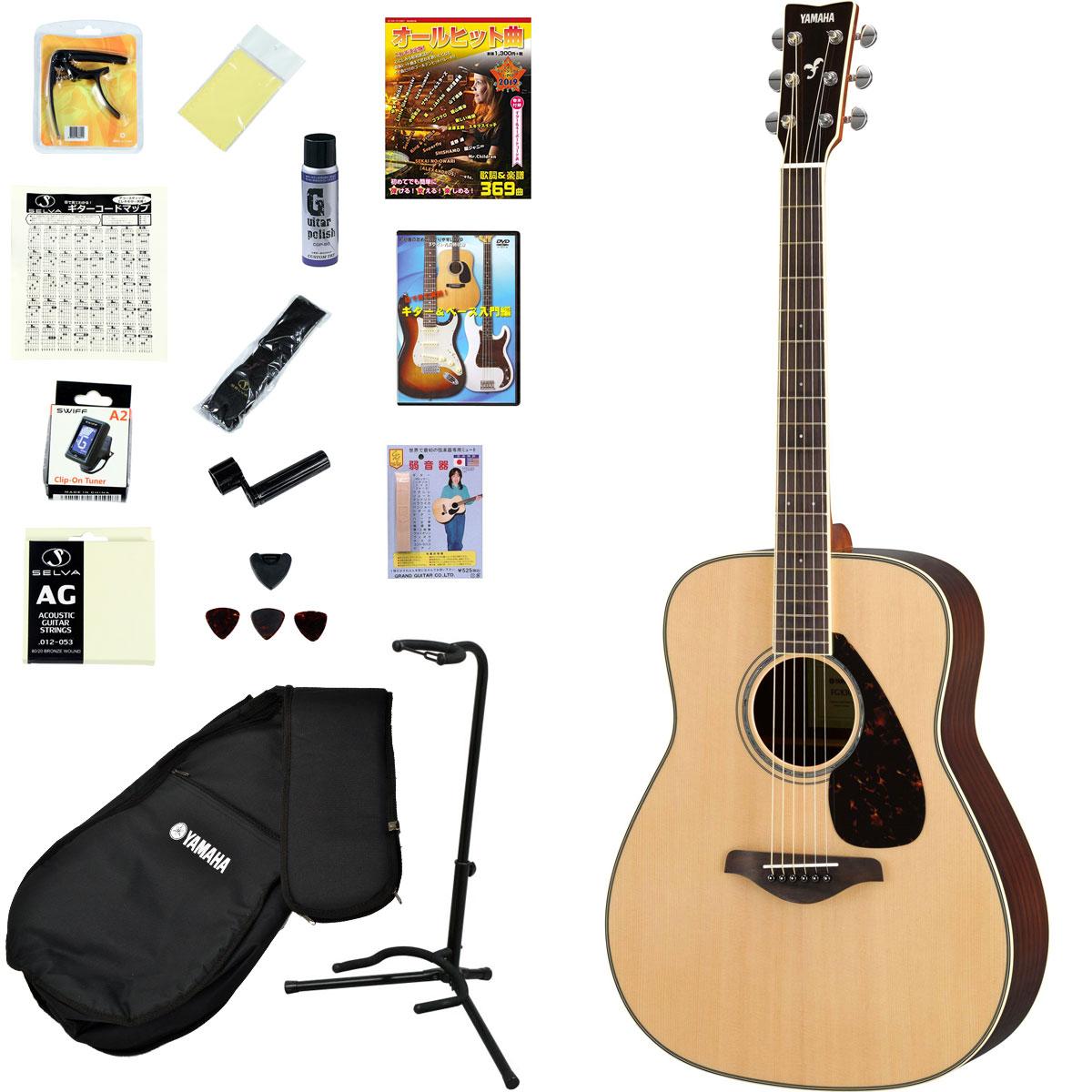YAMAHA / FG830 NT(ナチュラル) 【オールヒット曲歌本17点入門セット】【楽譜が付いたお買い得セット】 ヤマハ アコースティックギター アコギ FG-830 入門 初心者【YRK】