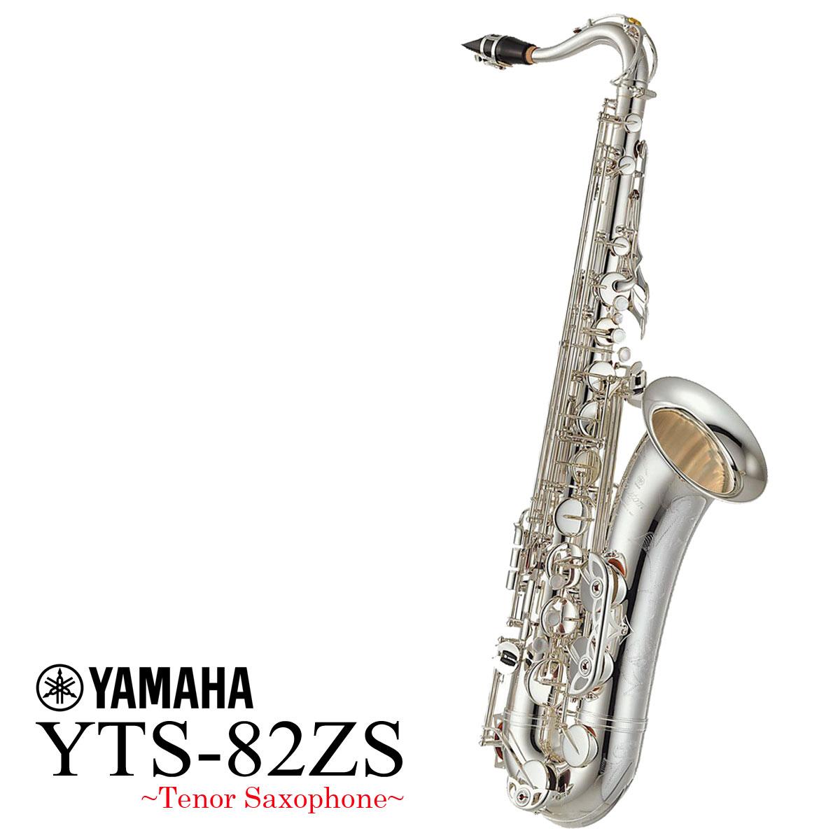 YAMAHA / YTS-82ZS カスタム テナーサックス 銀メッキ シルバー 《受注生産品/納期約3~4ヶ月》《出荷前検品付き》【5年保証】