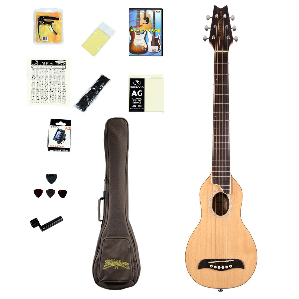 Washburn / RO10SK (ナチュラル) 【トラベルアコースティックギター13点入門セット!】 ワッシュバーン ミニ アコースティックギター アコギ RO-10