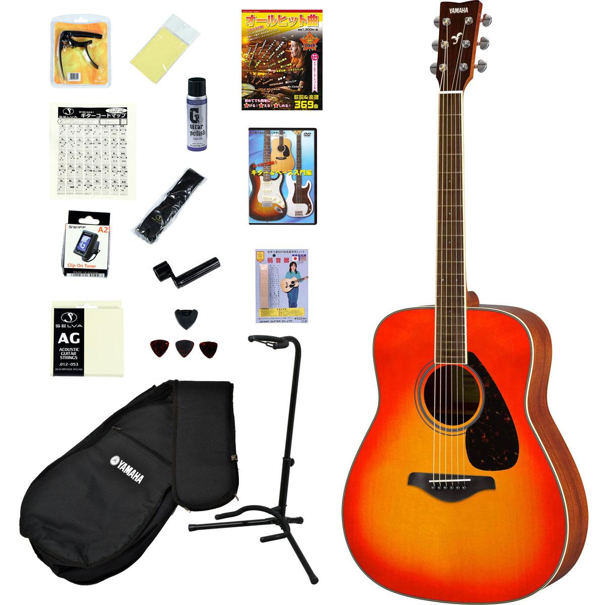 YAMAHA / FG820 AB(オータムバースト) 【オールヒット曲歌本17点入門セット】【楽譜が付いたお買い得セット】 ヤマハ アコースティックギター アコギ FG-820 入門 初心者【YRK】