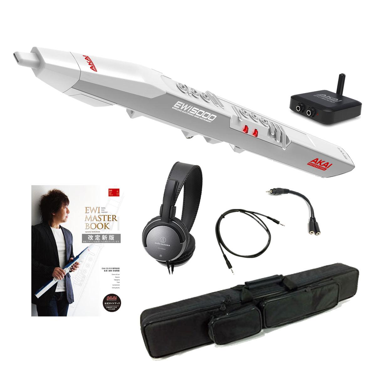 激安卸販売新品 AKAI 代引き不可 EWI5000WJ アカイ ウィンドシンセサイザー 》《正規品》 ホワイト 《特別ヘッドフォンセット