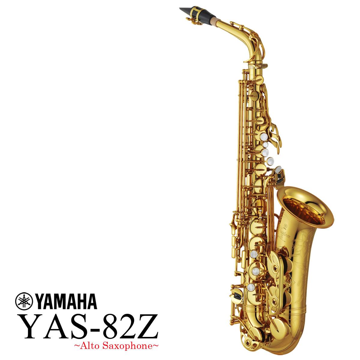【タイムセール:29日12時まで】YAMAHA / YAS-82Z カスタム アルトサックス ラッカー仕上げ 《倉庫保管新品をお届け※出荷前調整》【5年保証】