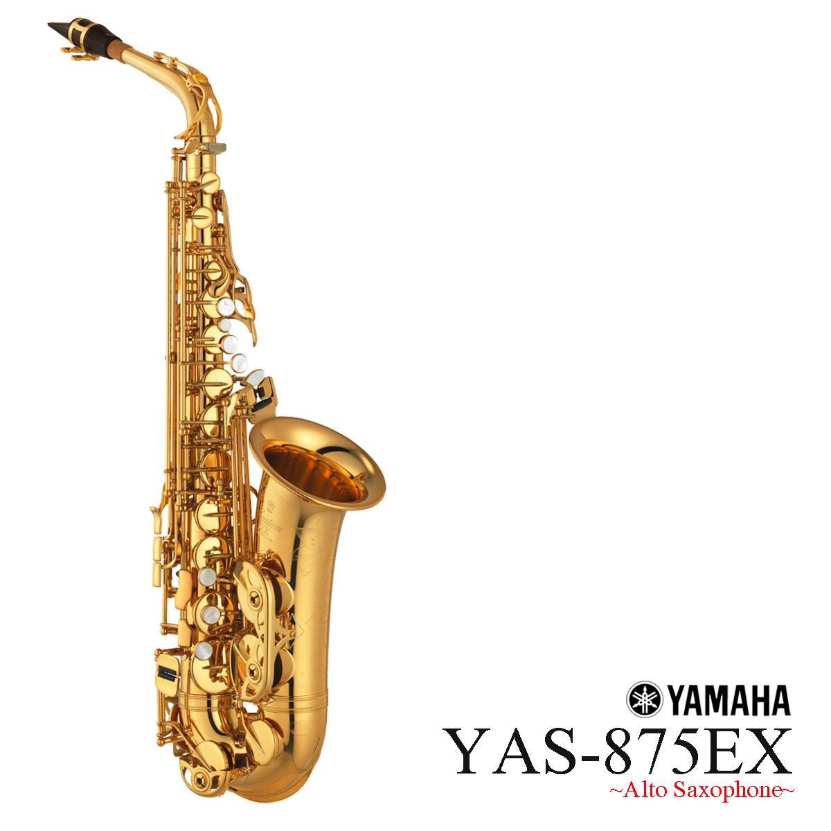 【タイムセール:29日12時まで】【在庫あり】YAMAHA / YAS-875EX ヤマハ カスタムEX アルトサックス《未展示新品》《出荷前調整》【5年保証】