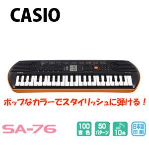 CASIO / SA-76 ミニ鍵盤 キーボード