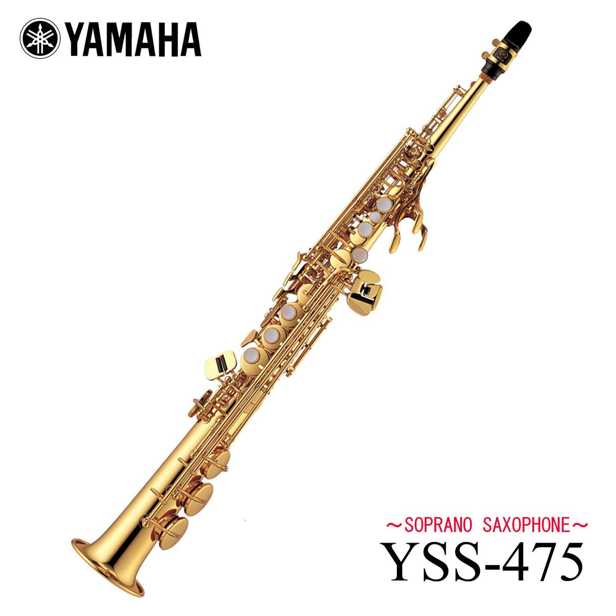【タイムセール:29日12時まで】【在庫あり】YAMAHA / YSS-475 ヤマハ ソプラノサックス 《倉庫保管新品をお届け※もちろん出荷前調整》《5年保証》