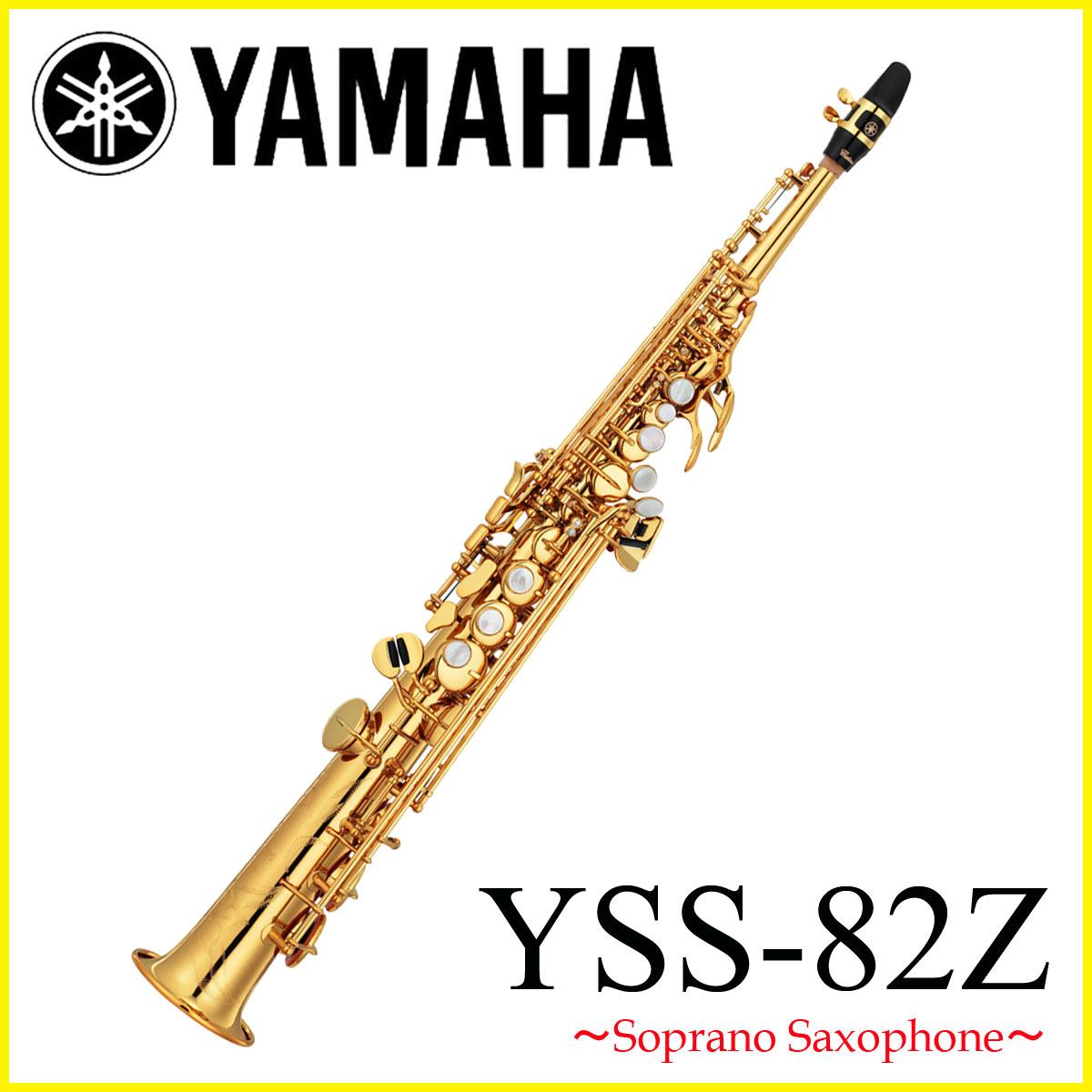 【タイムセール:17日12時まで】【在庫あり】YAMAHA / YSS-82Z ヤマハ ソプラノサックス ラッカー仕上 カスタムシリーズ YSS82Z 《未展示倉庫保管の新品をお届け》《出荷前検品付き》《2-3日で取寄せ可能》【5年保証】