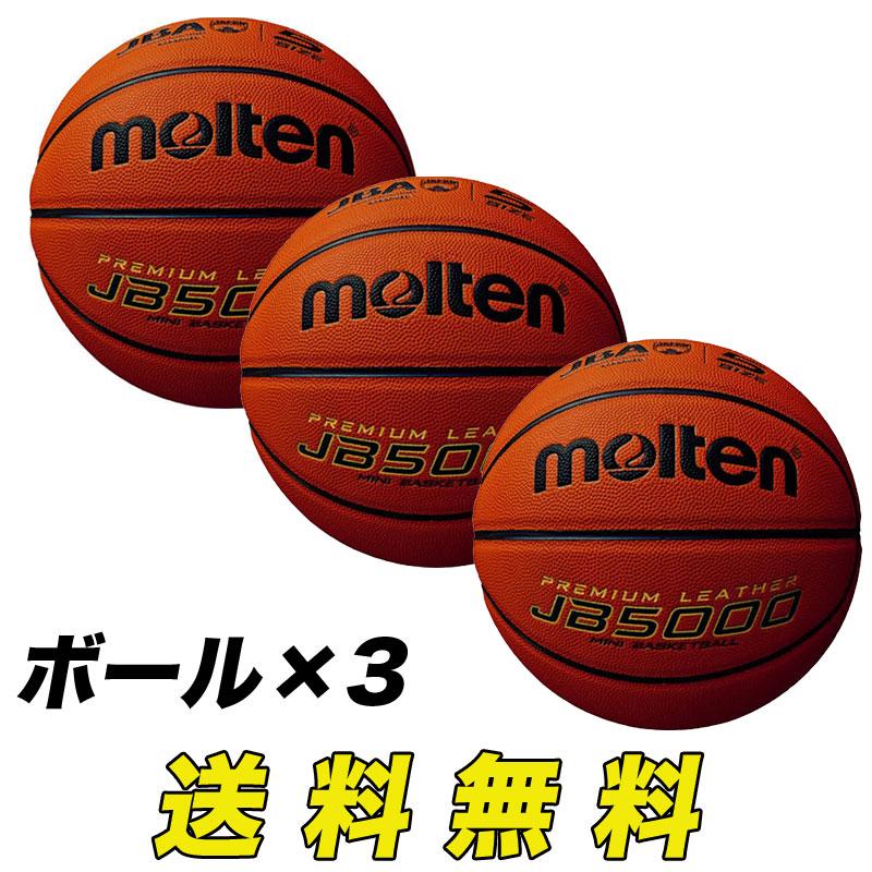 最新デザインの 【送料無料】【molten】モルテン バスケットボール 5号検定球 B5C5000 5号検定球 (JB5000) B5C5000【ネーム無し/ボール×3個】, きもののことなら:6e7c2891 --- lexloci.com.br