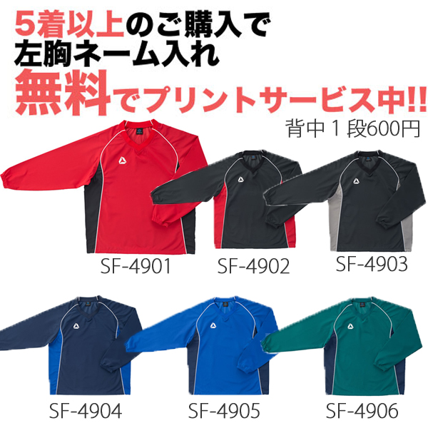 【送料無料/上下セットSALE】スズキ SUZUKI トレーニングTUF(シャツ&パンツ) SF-490 & SF-495(上下セットで特別価格)【3XOサイズ】
