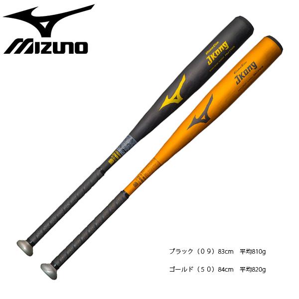 【ベースボール】 mizuno ミズノ 中学硬式用【グローバルエリート】Jコング(金属製 84cm 平均820g) 1CJMH609