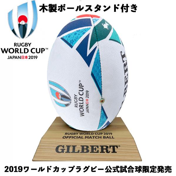 【即日発送】ギルバート 2019ワールドカップ ラグビー公式試合球 限定発売 木製ボールスタンド付き 【日本限定】 GB-9010