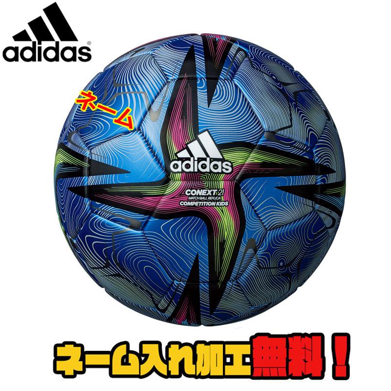 FIFA2021 サッカーボール レプリカ4号球 ネーム加工無料 adidas 4号 即納最大半額 アディダス コネクト21 コンペティション キッズ4号球 ブルー 名入れ ボール 青色 AF431B 2021 サッカー FIFA主要大会 青 加工 卓抜
