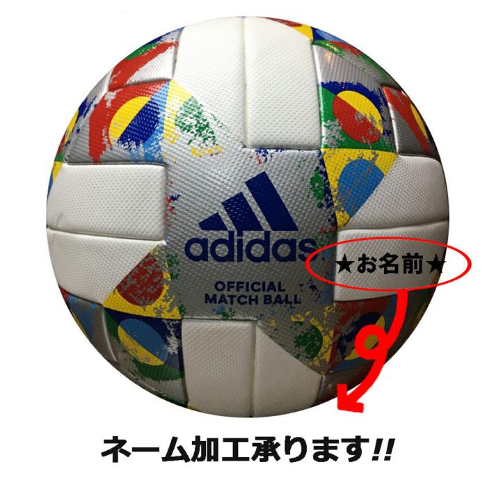 【ネーム加工!追加料金なし!!】adidas アディダス ネーションズリーグ 試合球 AF5540NL(5号)国際公認球 FIFA QUALITY PRO
